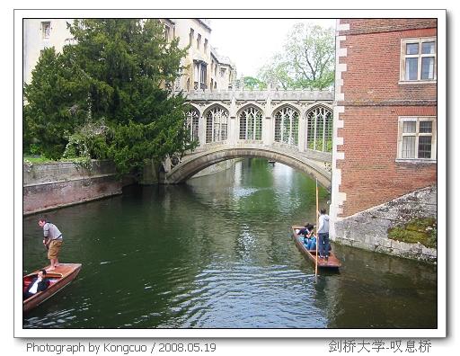 剑桥-叹息桥