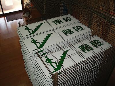 階段-プレート看板_標識1