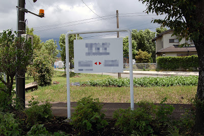 駅ホーム看板標識設置完了3