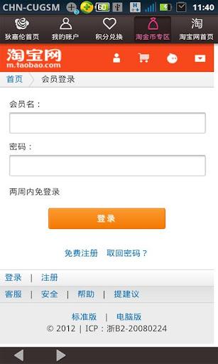 【免費商業App】淘宝积分宝狄嘉伦-APP點子