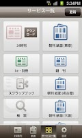 Screenshot of 朝日新聞デジタル for Smartphone