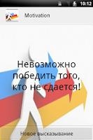 Screenshot of Мотивация и приободрение