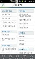 Screenshot of 교보생명 모바일창구