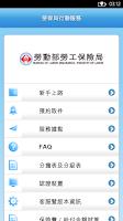 Screenshot of 勞保局行動服務