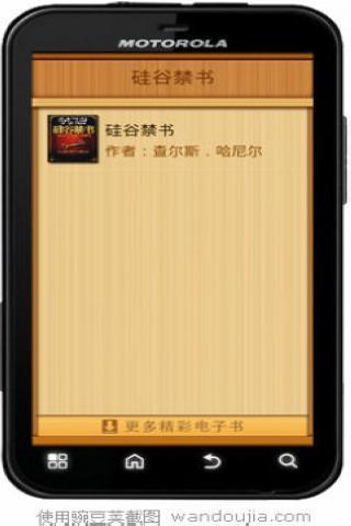 免費下載書籍APP|硅谷禁书 app開箱文|APP開箱王