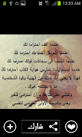 Screenshot of اجمل قصائد الحب