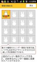 Screenshot of ミッフィーカレンダー goo×ミッフィーのきせかえカレンダー