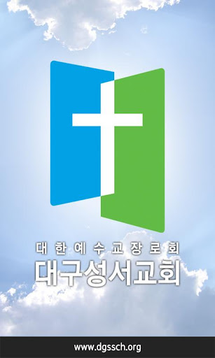 대구성서교회