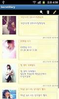 Screenshot of 비밀노트 Free