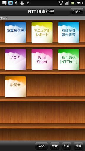 NTT IR資料室