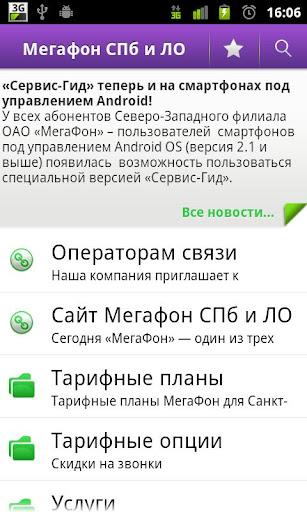 ПА МегаФон СПб