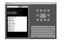 Screenshot of 多言語翻訳