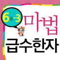 마법천자문 서당 급수한자 6급_3