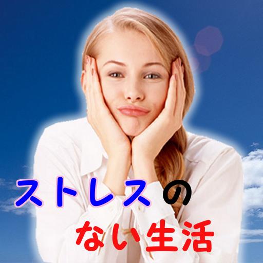 健康のストレスから解放されるために LOGO-HotApp4Game