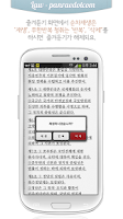 Screenshot of 민법 총칙 오디오 조문듣기