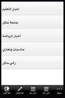 Screenshot of سبق حائل hail2h
