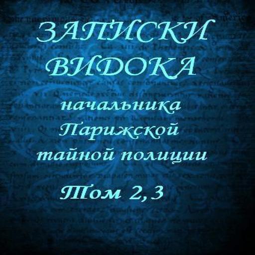 Записки Видока,Том 2,3 Э.Видок LOGO-APP點子
