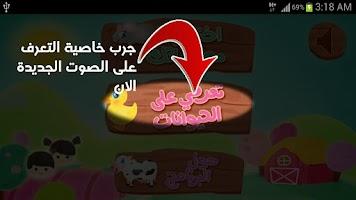 Screenshot of حيوانات المزرعة - لعبة أطفال