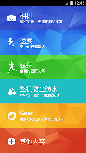 GALAXY S5 官方体验中心 Android App Screenshot