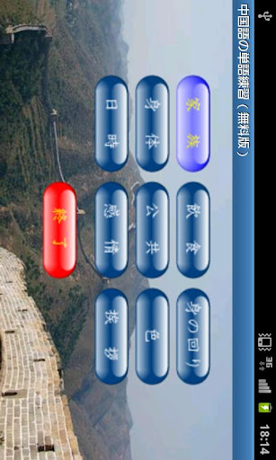 中国語の単語練習(無料版)