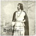 Gitabitan Rabindrasangeet Col. icon