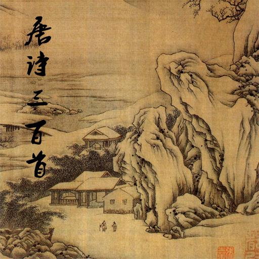 Three Hundred Tang Poems 書籍 App LOGO-APP試玩