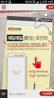 Screenshot of [필수어플] 애드노트(생활에 지혜)