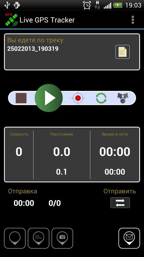 Live GPS Tracker – Screenshot