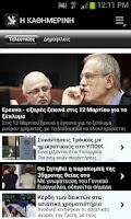 Screenshot of Η ΚΑΘΗΜΕΡΙΝΗ ΚΥΠΡΟΥ