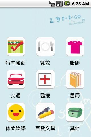 【免費教育App】高應趴趴GO-APP點子