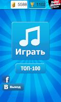 Screenshot of Угадай мелодию с друзьями