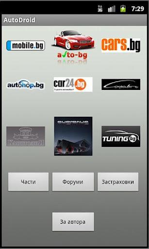 AutoDroid - автокаталог