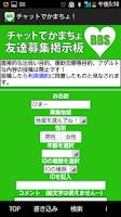 Screenshot of チャットでかまちょ!出会い掲示板α