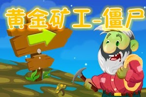Screenshot of Gold Miner-Zombie