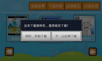 Screenshot of 宝宝学故事(儿歌童谣)