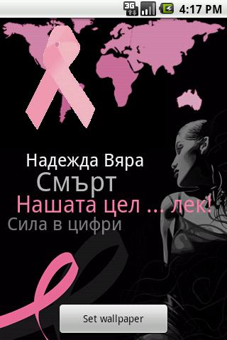 Bulgarian - Breast Cancer App