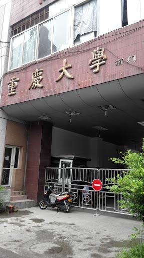 重庆大学南门