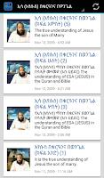 Screenshot of ኢሳ (እየሱስ) በቁርዓንና በወንጌል