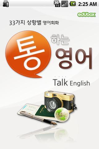 Tong English for TAB