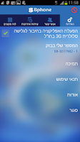 Screenshot of בזק Bphone Bezeq