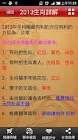 Screenshot of 2013生肖詳解
