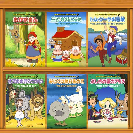 おはなし絵本6話パックシリーズ6 教育 App LOGO-硬是要APP