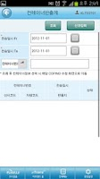 Screenshot of etrans (이트랜스)