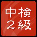 中検2級 過去問題集(15回分収録) icon