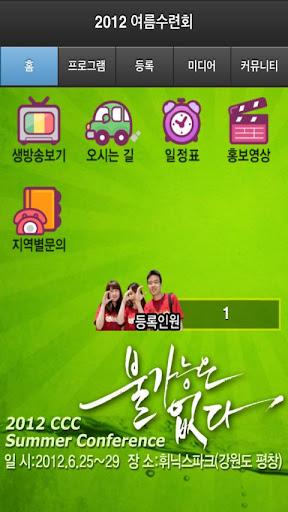 2012 CCC 전국대학생여름수련회- 한국CCC CCC