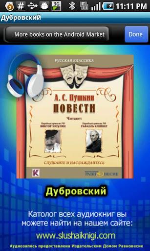 Дубровский аудиокнига