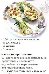Вкусни Рецепти - screenshot