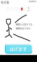 Screenshot of もう走れよメロス - 太宰治の棒人間の暇つぶしゲームが無料。