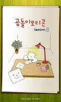 Screenshot of 곰돌이모티콘2