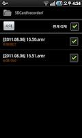 Screenshot of 열공맨녹음기 ( Recoder  )
